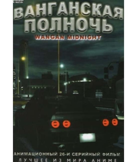 Ванганская полночь [1 DVD]