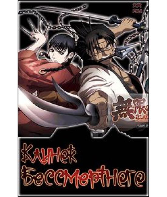 Клинок Бессмертного [1 DVD]