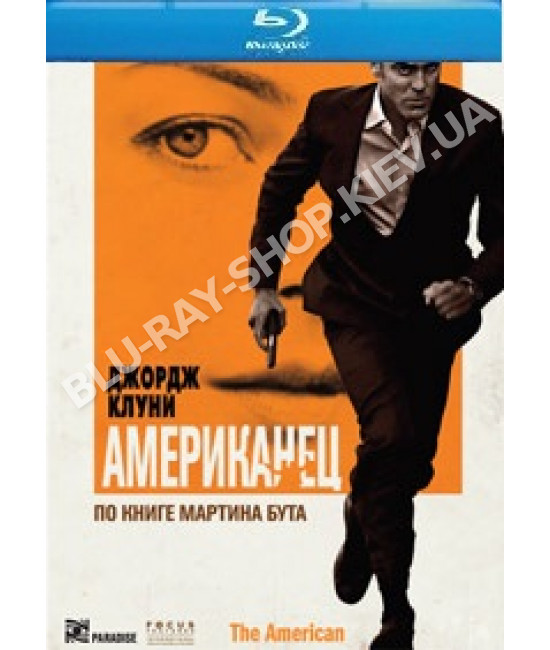 Американец [Blu-ray]