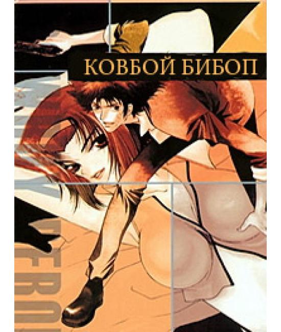 Ковбой Бибоп [1 DVD]