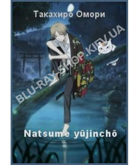 Тетрадь дружбы Нацумэ (1-4 сезон) [2 DVD]