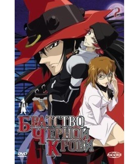 Братство Черной Крови [1 DVD]