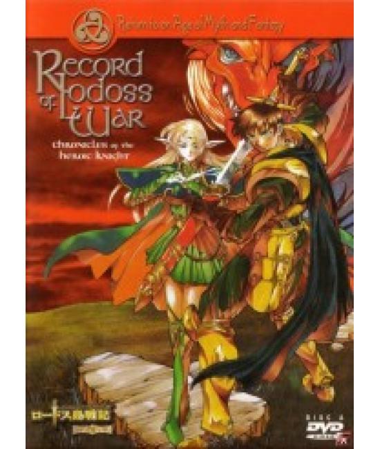 Летописи войн Лодосса [1 DVD]