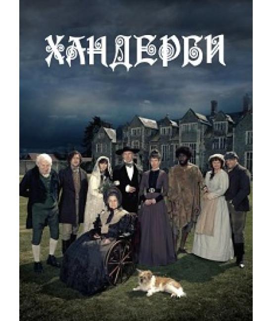 Хандерби [1 DVD]