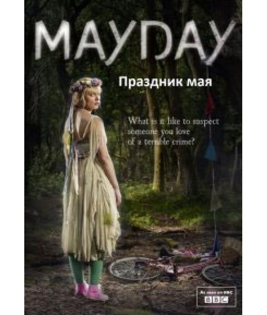Праздник мая [1 DVD]