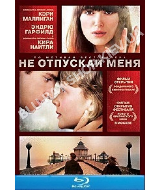 Не отпускай меня [Blu-ray]