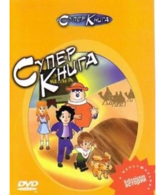 Суперкнига (1-2 сезоны) (2 DVD]