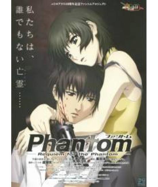 Фантом: Реквием по Фантому [1 DVD]
