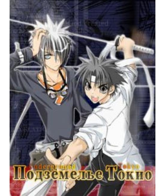 Подземелье Токио [1 DVD]