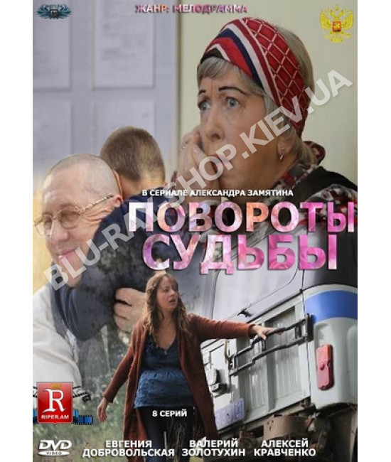 Повороты судьбы 2013 [1 DVD]