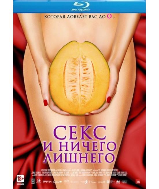 Секс и ничего лишнего [Blu-ray]