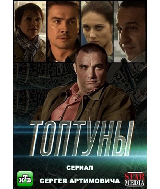 Топтуны [2 DVD]