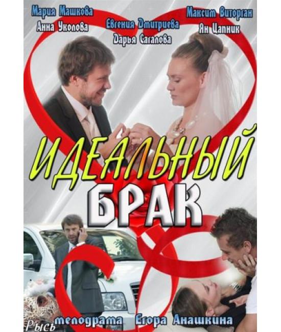 Идеальный брак [1 DVD]