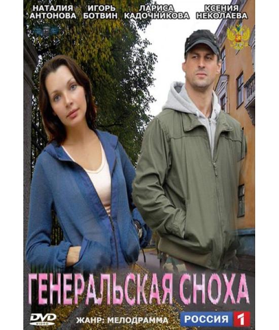 Генеральская сноха [1 DVD]