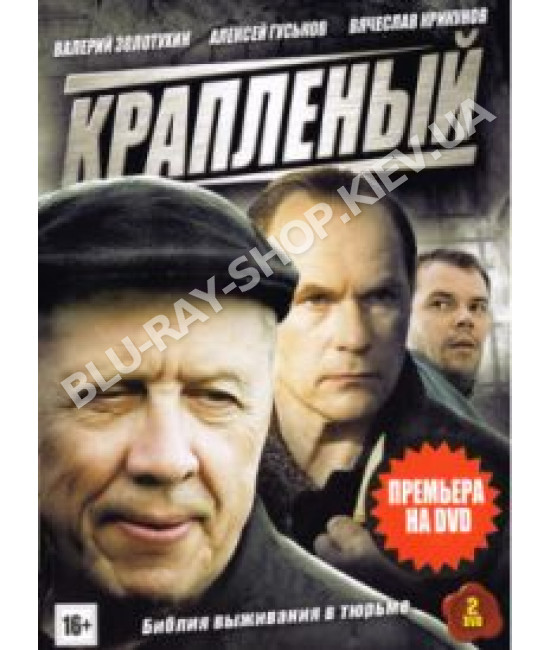 Краплёный [1 DVD]