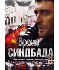Время Синдбада [2 DVD]