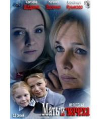 Мать-и-мачеха [1 DVD]