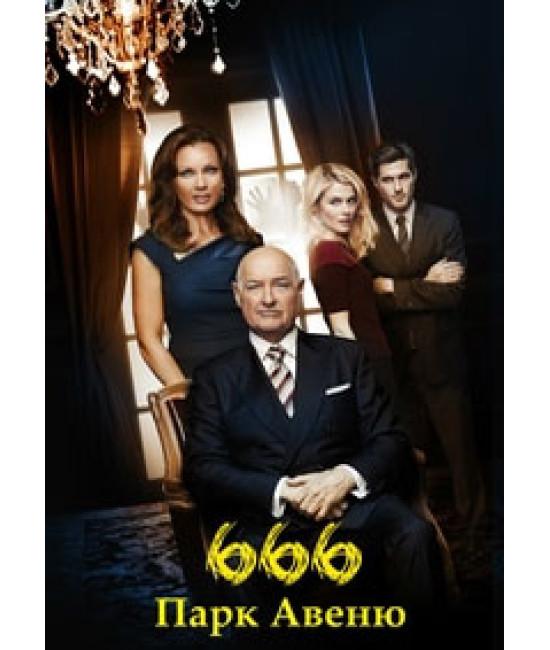 Парк Авеню, 666 [1 DVD]