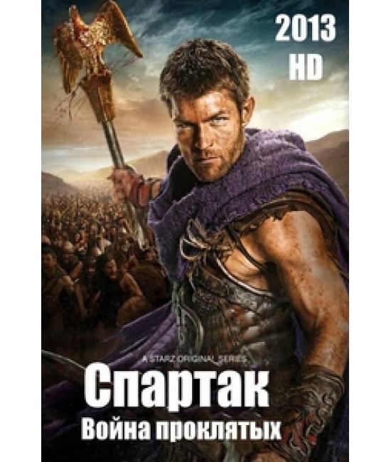 Спартак: Война проклятых (3 сезон) [1 DVD]