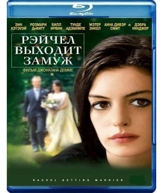 Рэйчел выходит замуж [Blu-ray]