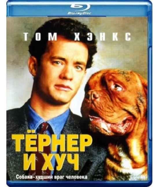 Тернер и Хуч [Blu-ray]