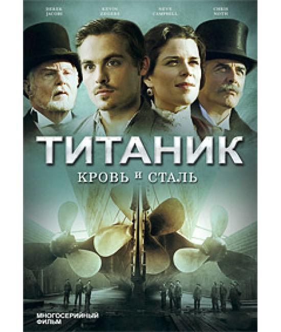 Титаник: Кровь и сталь (1 сезон) [2 DVD]