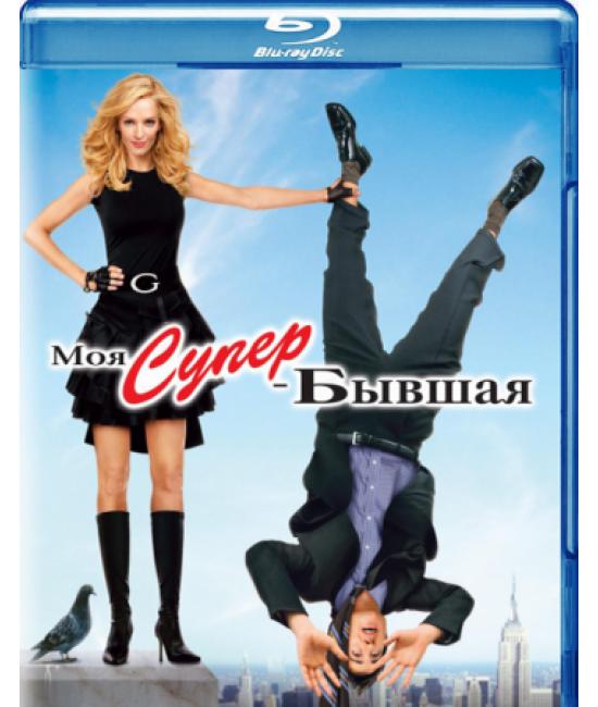 Моя супер-бывшая [Blu-ray]