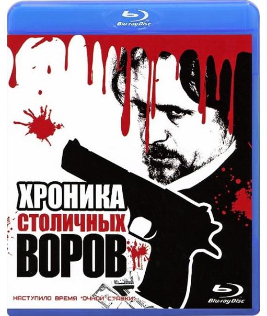 Хроника столичных воров [Blu-ray]