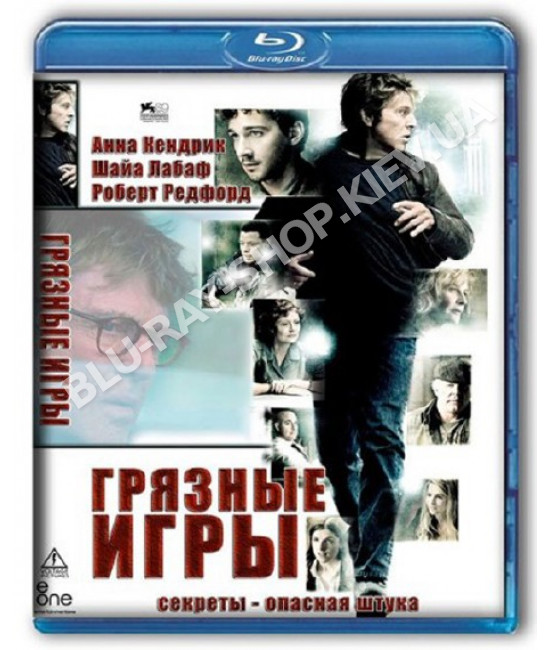 Грязные игры [Blu-ray]