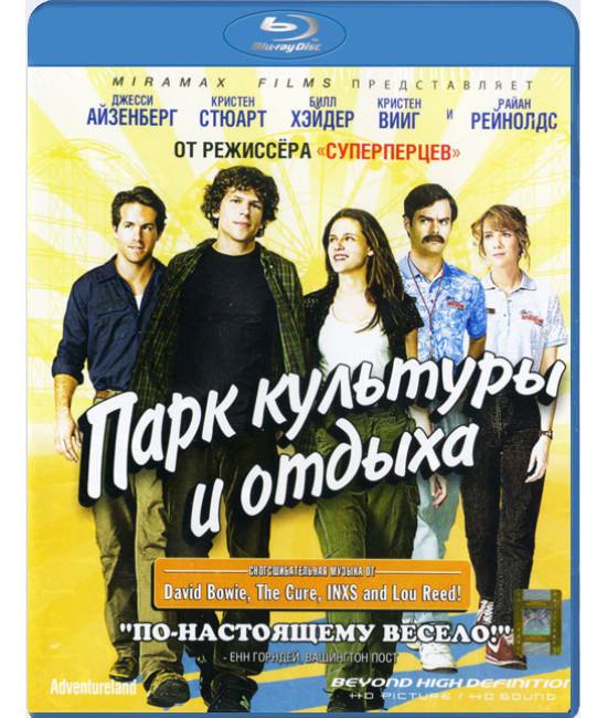 Парк культуры и отдыха [Blu-ray]