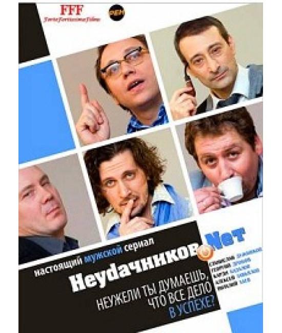Неудачников. NET [2 DVD]