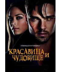 Красавица и чудовище 1-4 сезон [5 DVD]