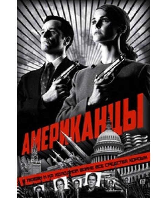 Американцы (1-6 сезон) [6 DVD]