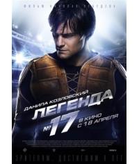 Легенда №17 [Blu-Ray]