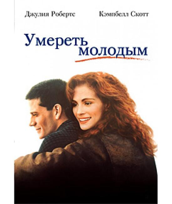 Умереть молодым [Blu-Ray]