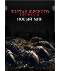 Портал юрского периода: Новый мир (1 сезон) [1 DVD]