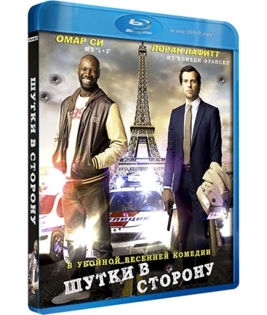 Шутки в сторону [Blu-Ray]