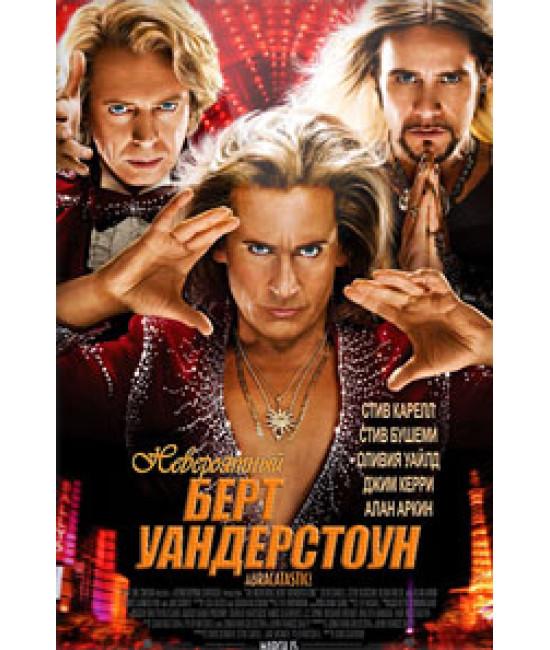 Невероятный Бёрт Уандерстоун [Blu-ray]