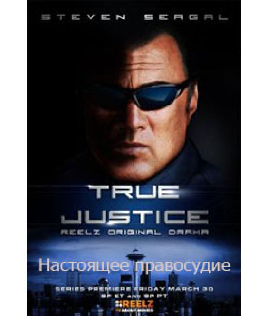 Настоящее правосудие: Призрак (Перекресток смерти) (2 сезон) [1