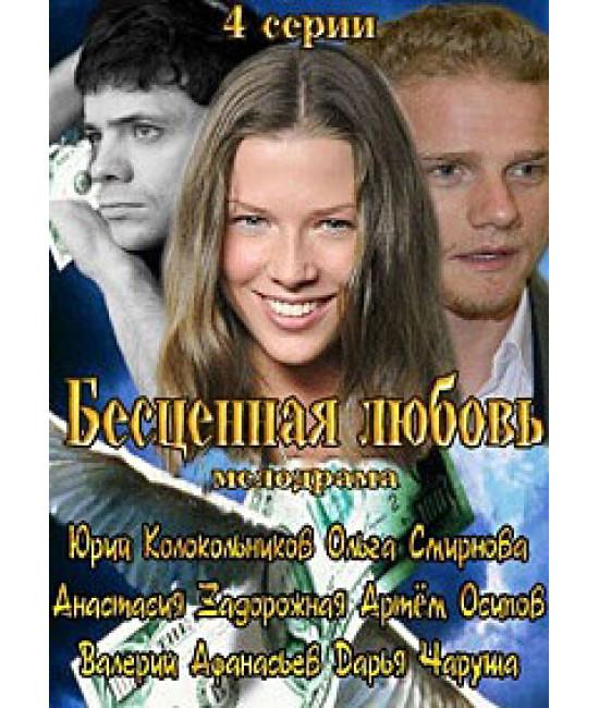 Бесценная любовь [1 DVD]