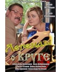 Легенды о Круге [1 DVD]
