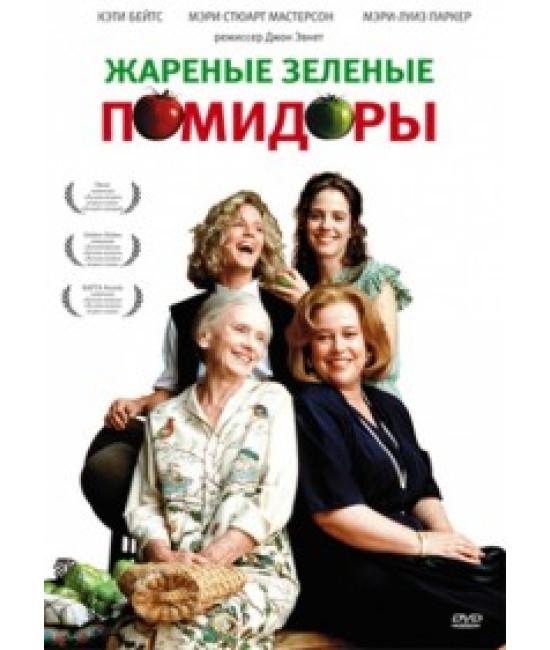 Жареные зеленые помидоры [Blu-ray]