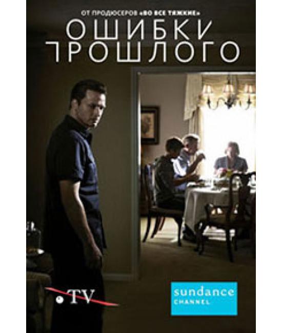 Исправлять ошибки (Ошибки прошлого) (1 сезон) [1 DVD]