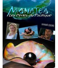 Жемчужина Тихого океана [1 DVD]