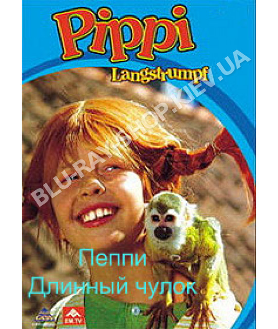 Пеппи Длинныйчулок [1 DVD]