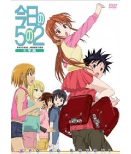 Сегодня в 5-Б классе OVA [1 DVD]