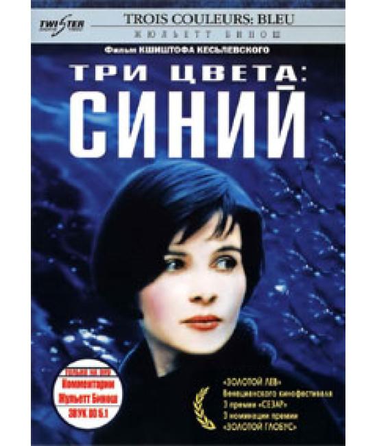 Три цвета: Синий [Blu-ray]