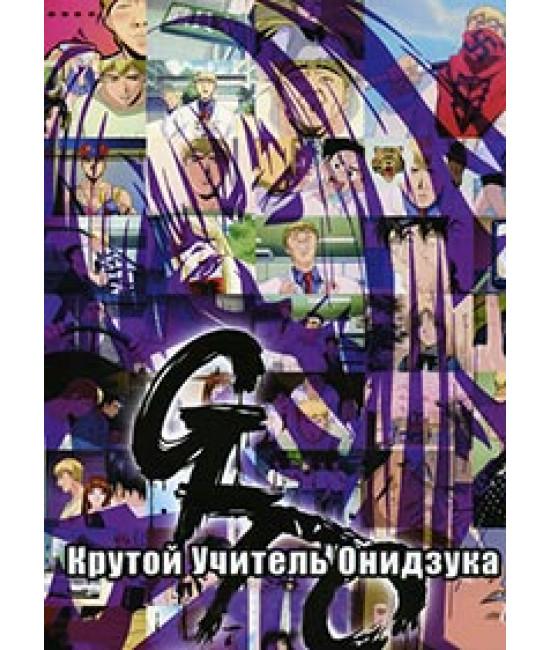 Крутой учитель Онидзука [2 DVD]
