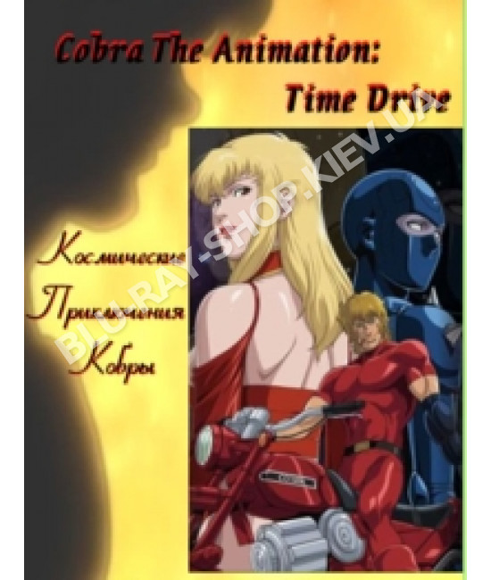 Космические приключения Кобры OVA-2 [1 DVD]