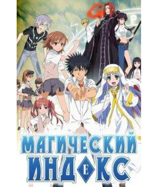 Магический Индекс (Индекс Волшебства) (1 сезон) [1 DVD]